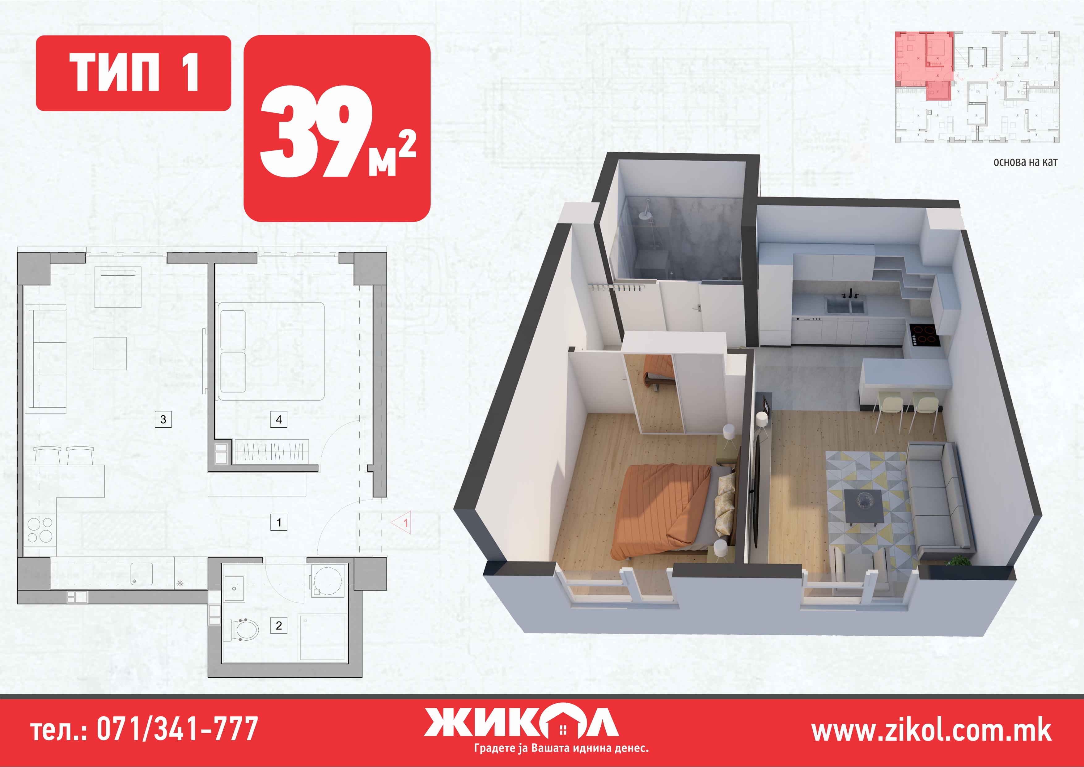 зграда 7, приземје, стан 1