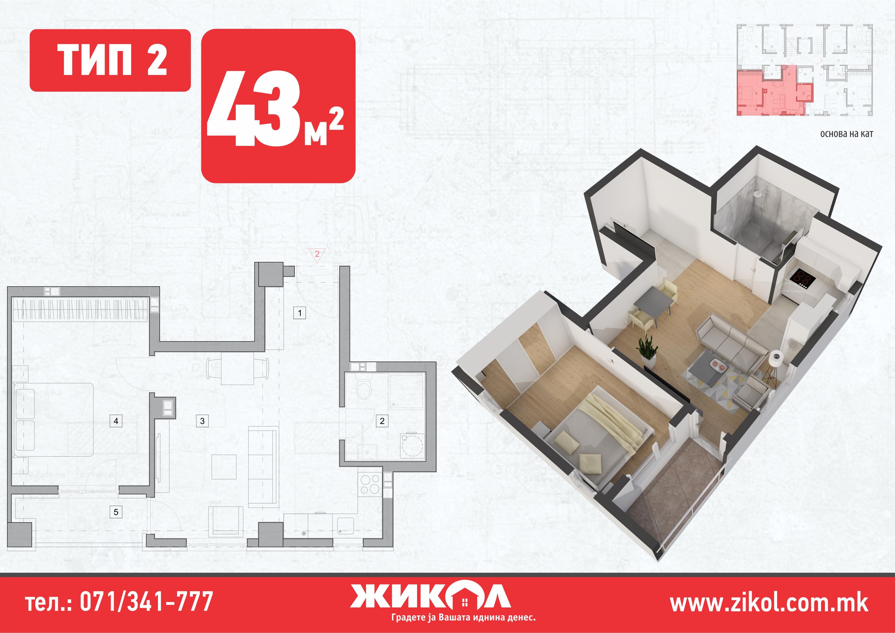 зграда 8, приземје, стан 2