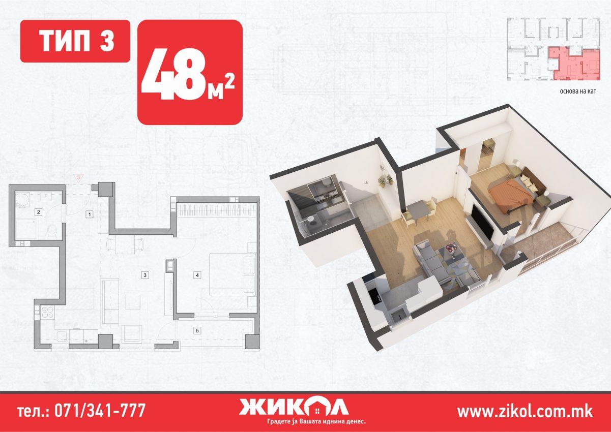 зграда 7, приземје, стан 3