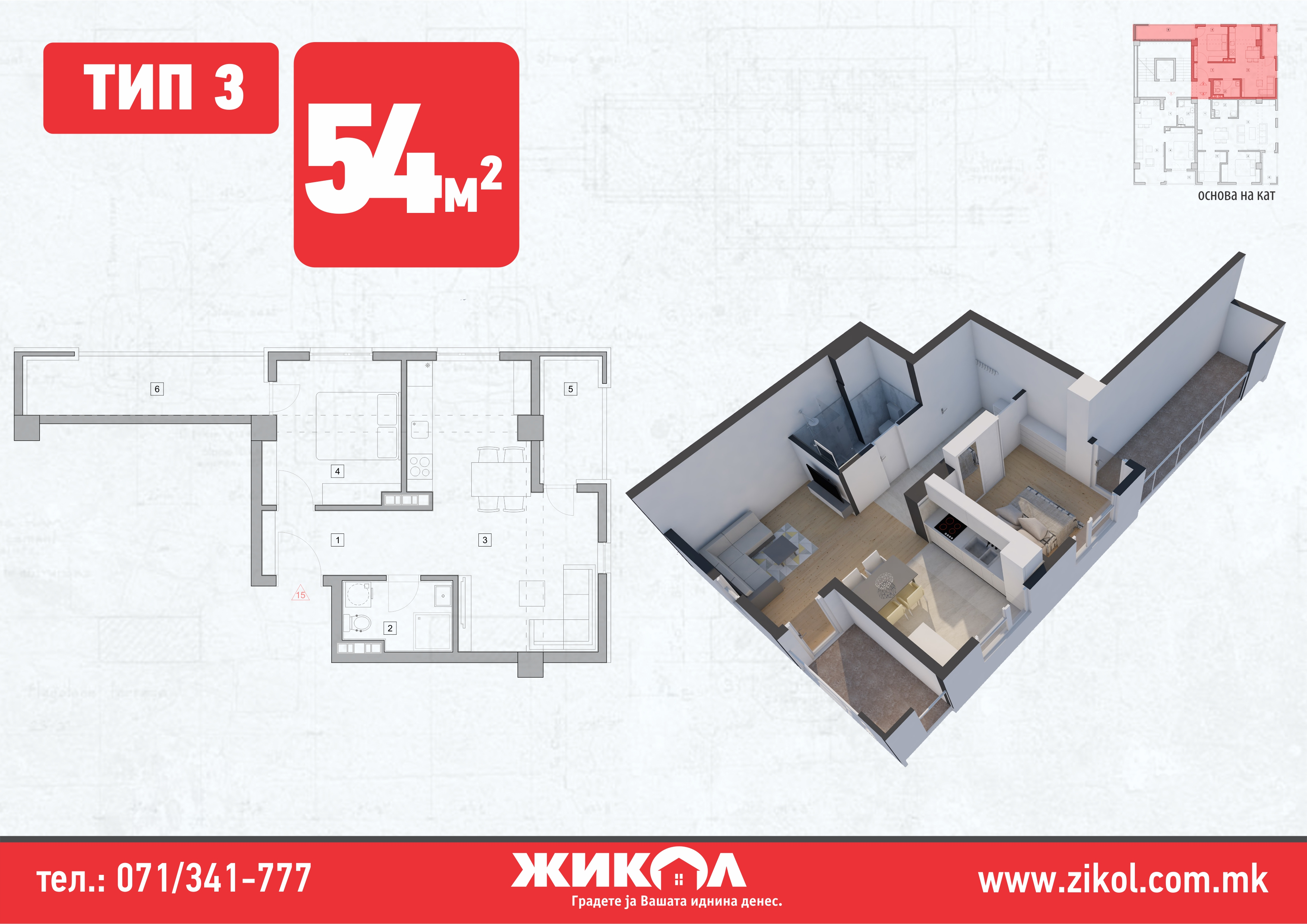 зграда 6, кат 1, стан 3