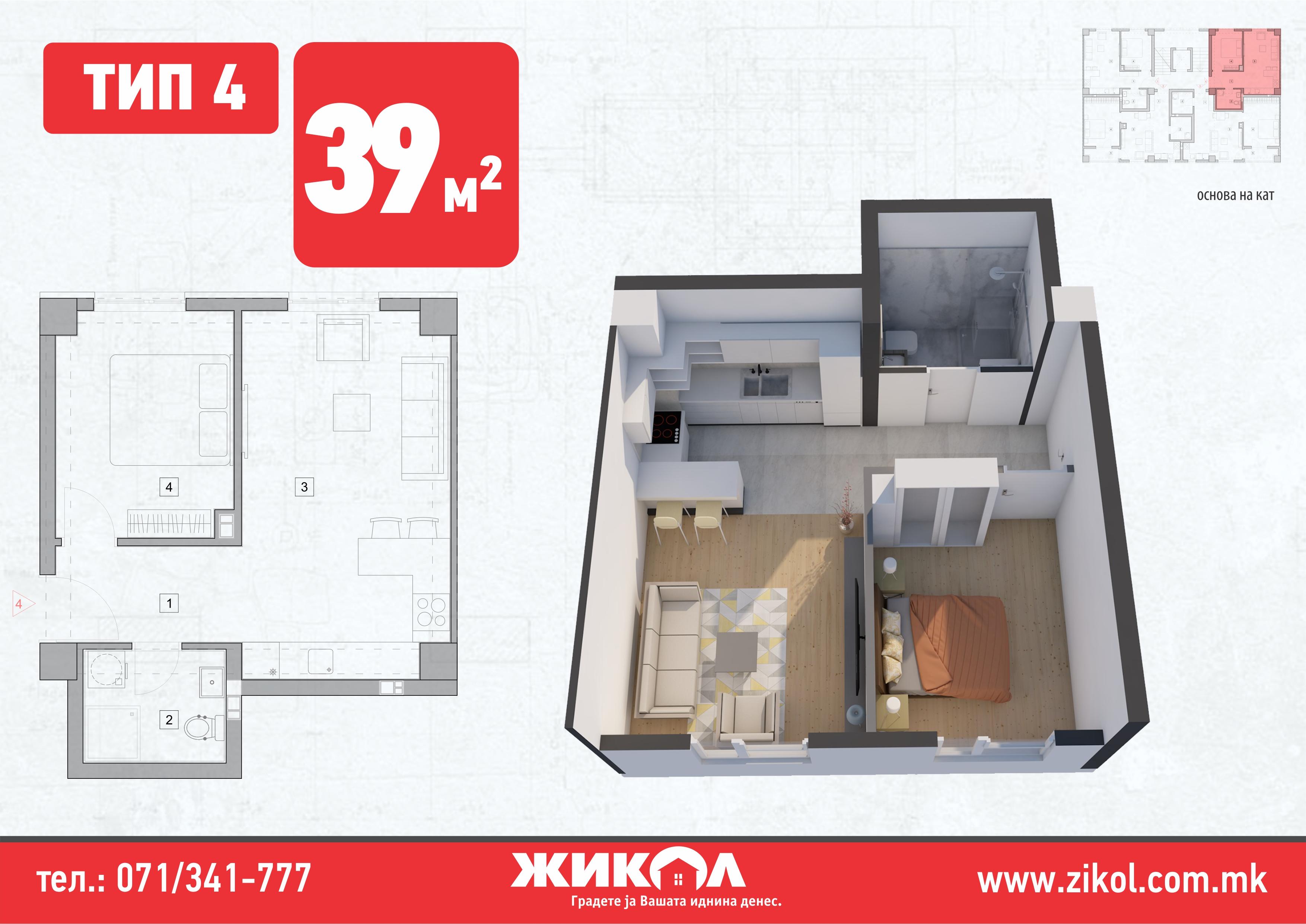 зграда 7, приземје, стан 4