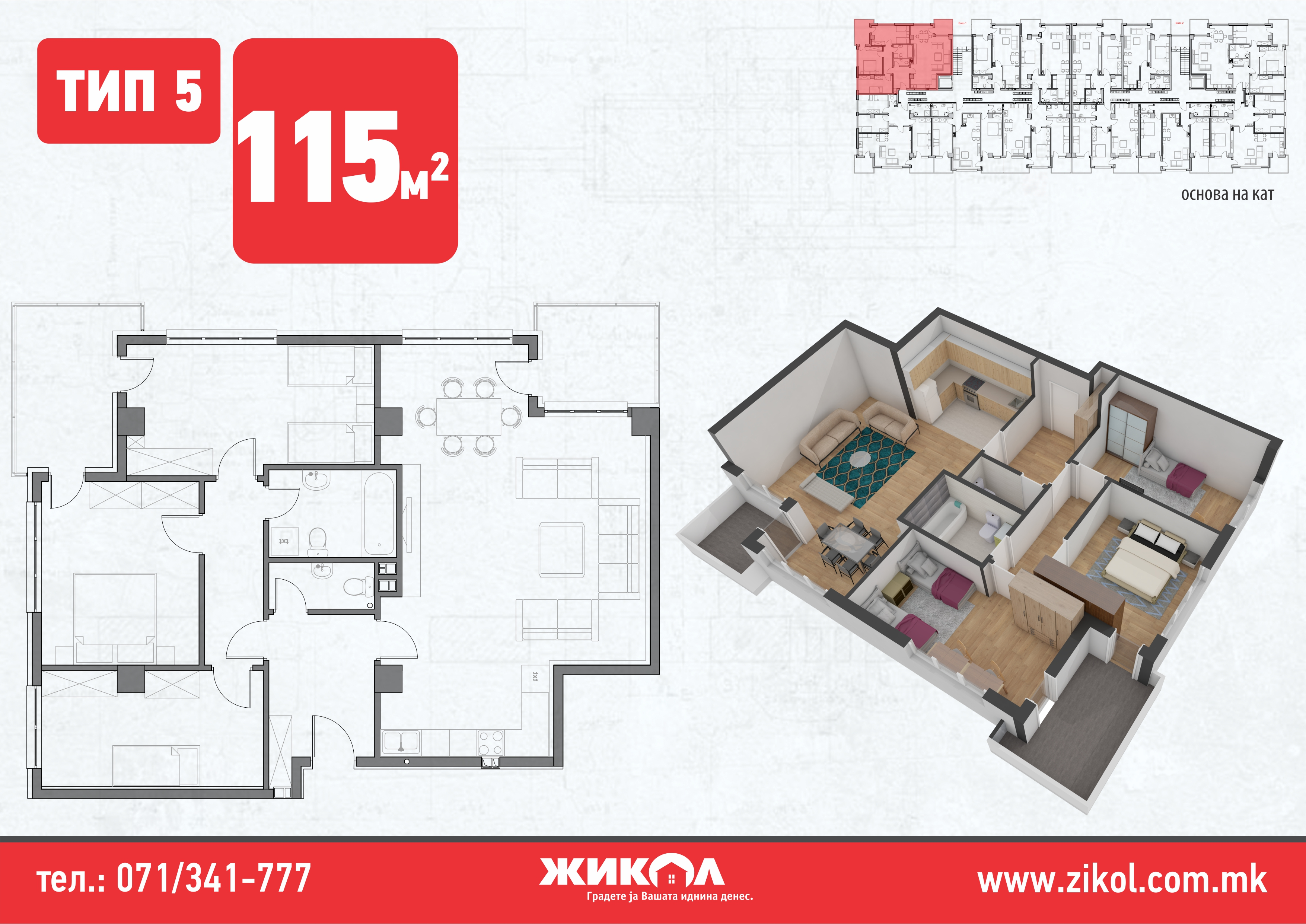 Зграда Пелагонија, кат 4, стан 29