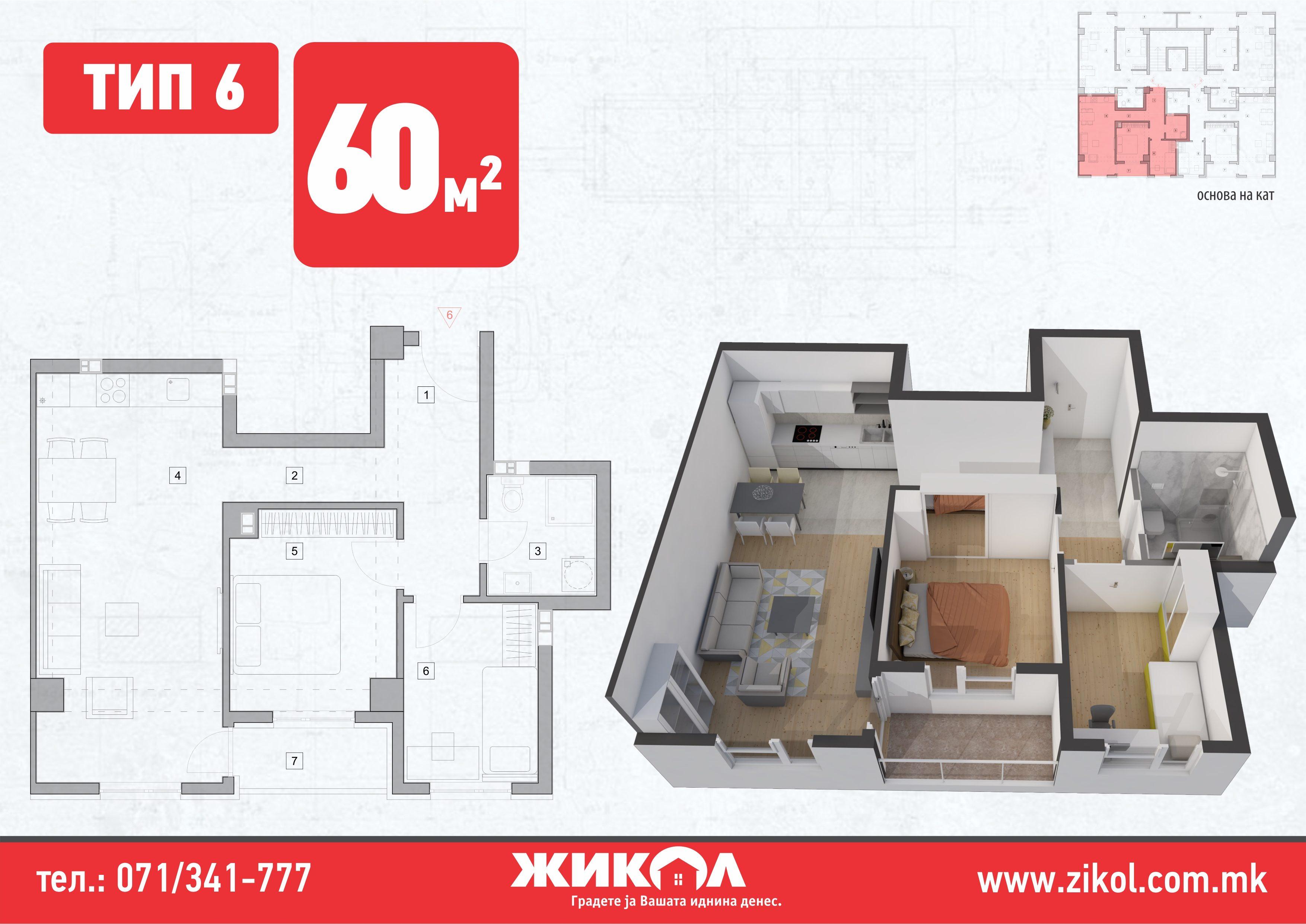 зграда 7, кат 4, стан 18