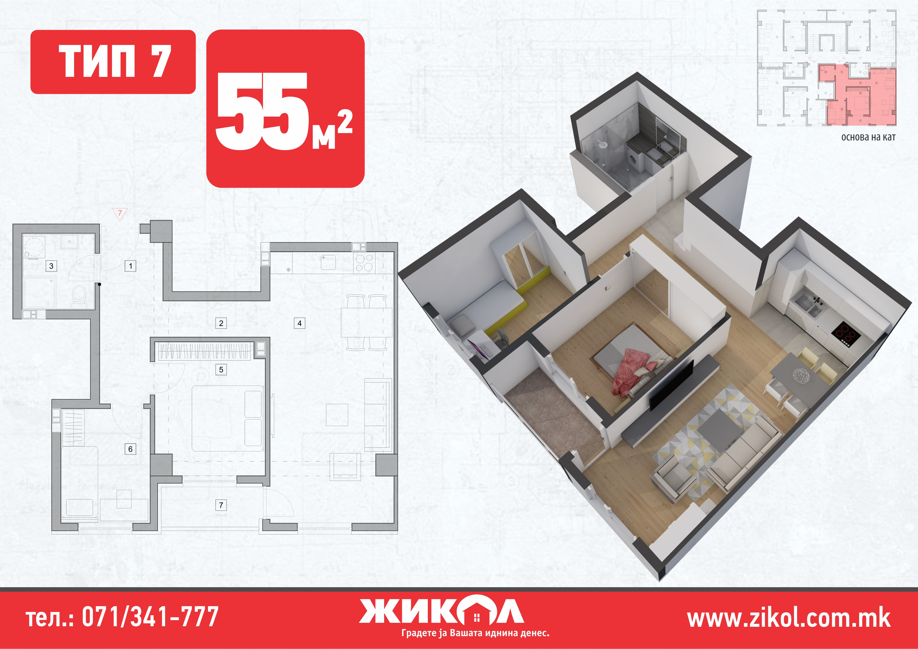 зграда 8, кат 1, стан 7