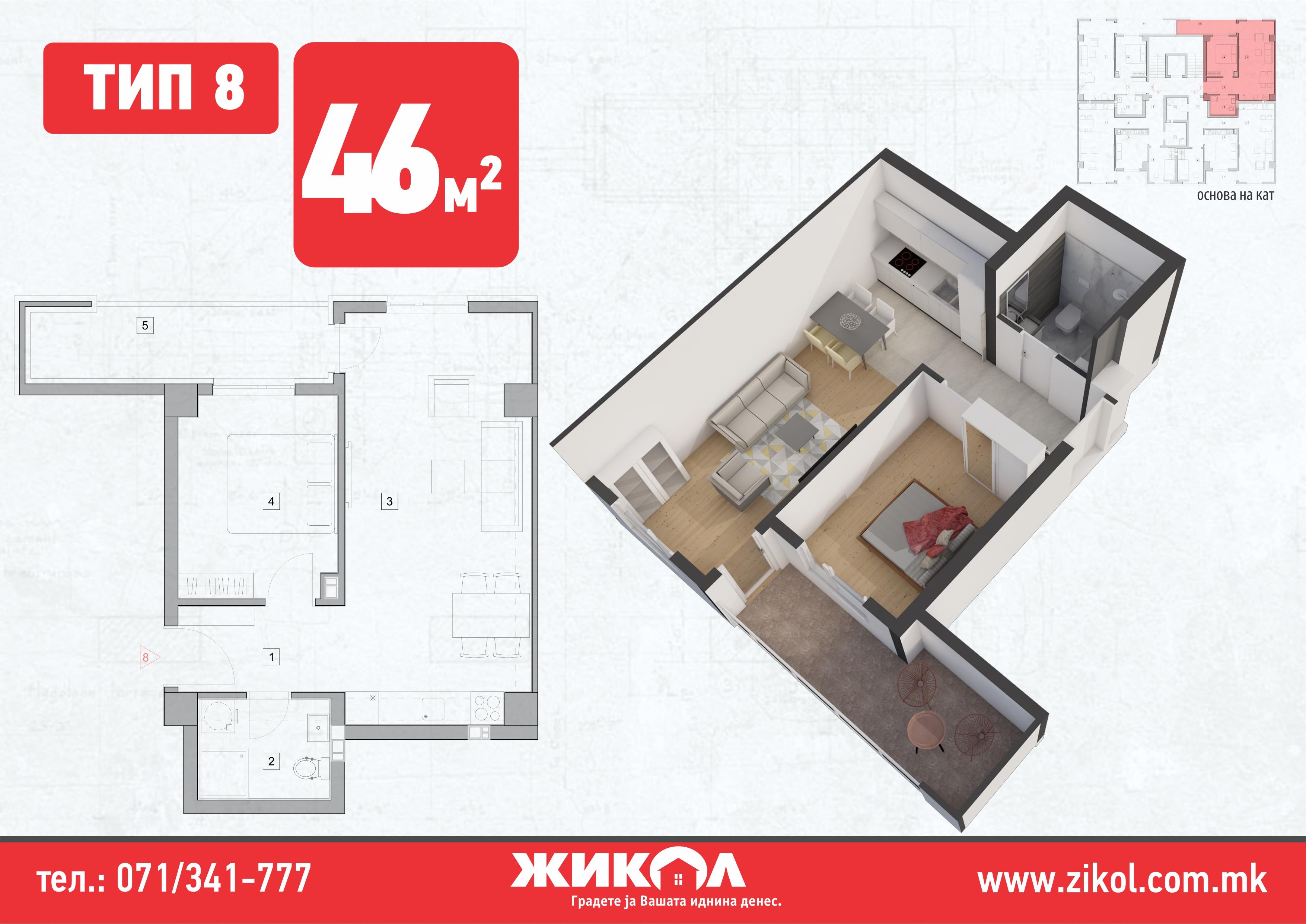 зграда 8, кат 4, стан 20