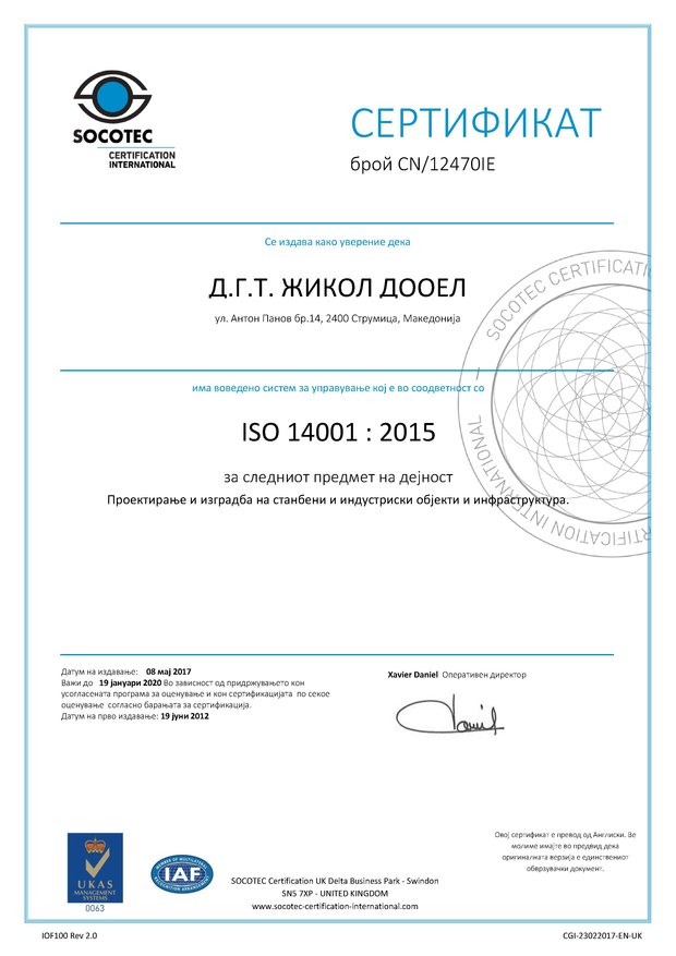 iso12470ie