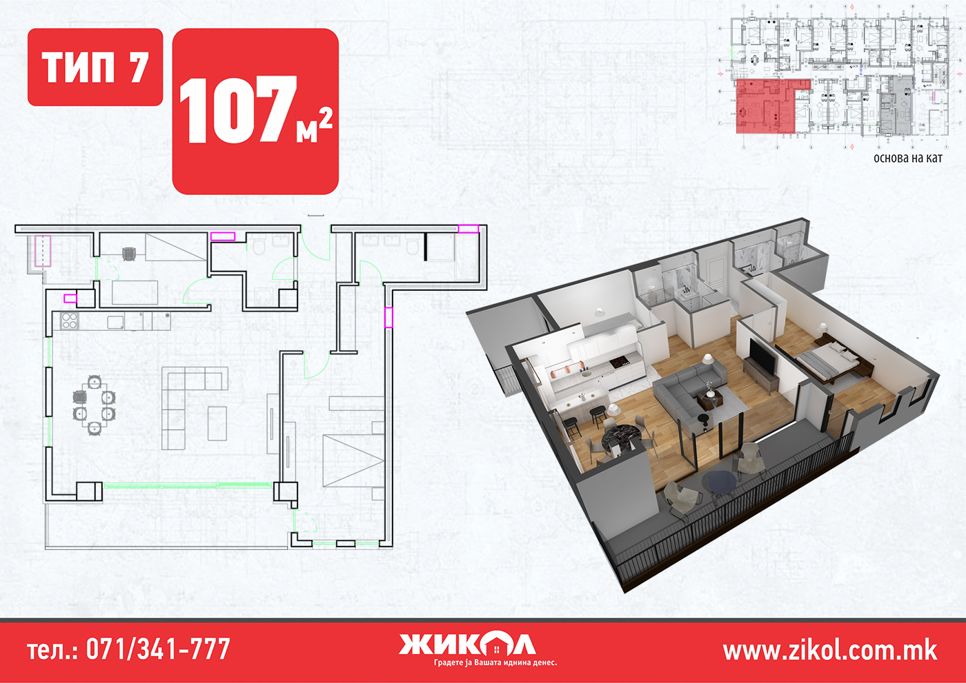 Зграда 55, кат 10, стан 97