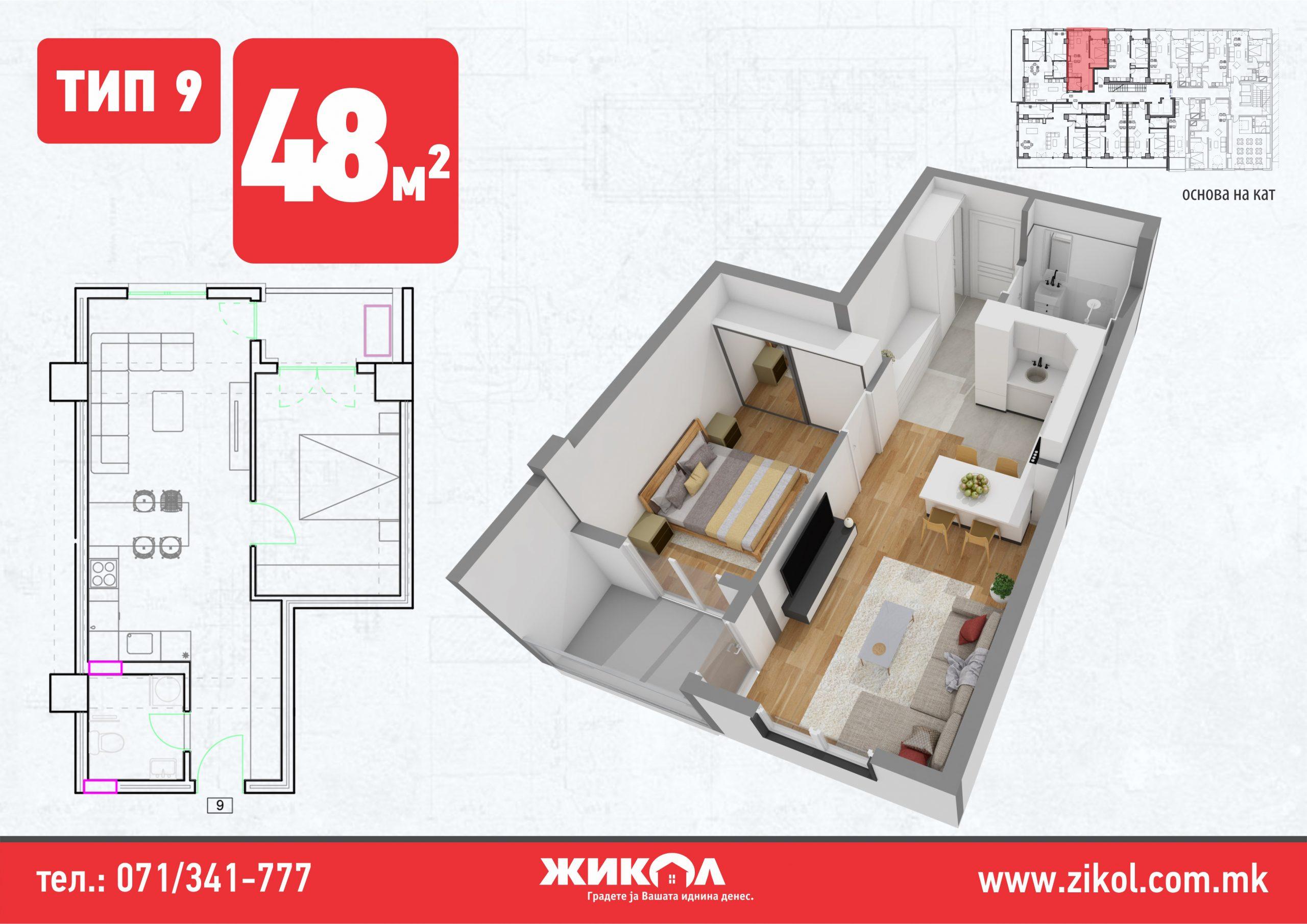 Зграда 55, кат 1, стан 9