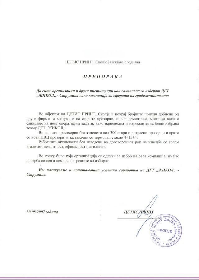 preporaki-cetis-pvc