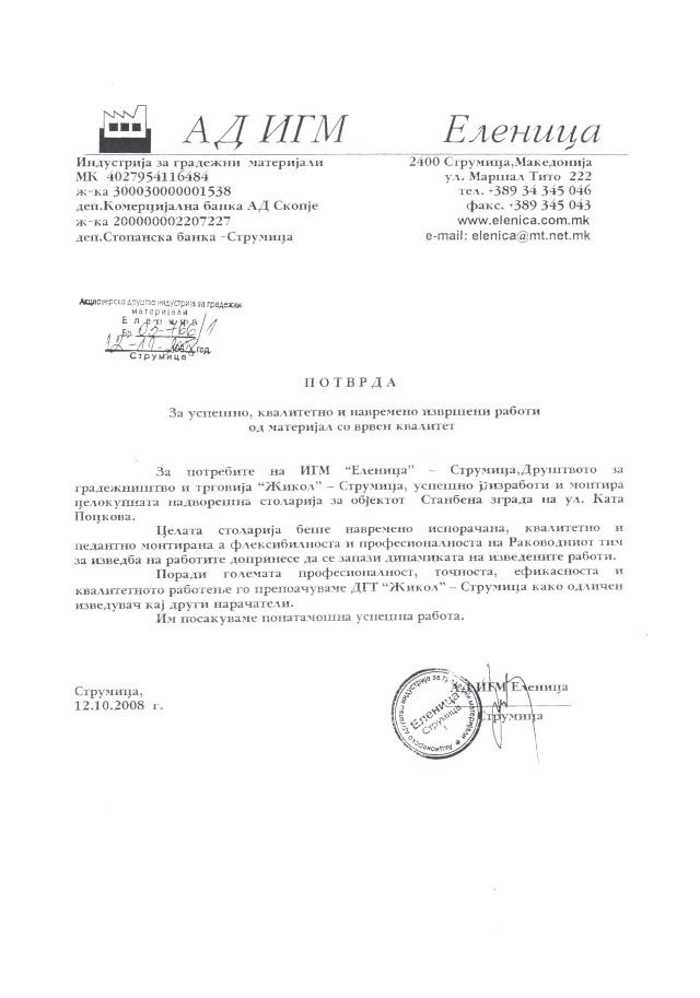 preporaki-elenica-pvc