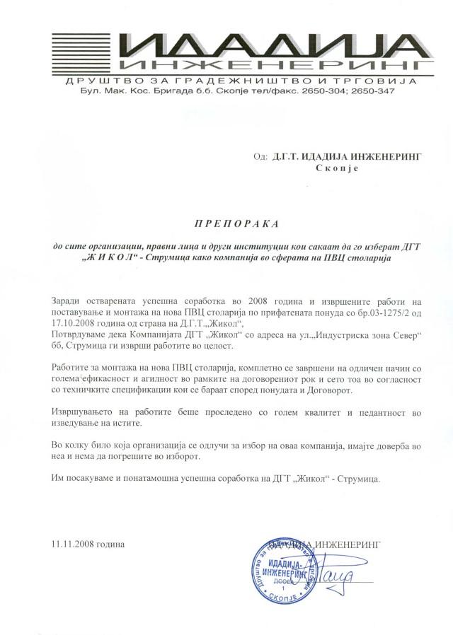 preporaki-idadija-pvc