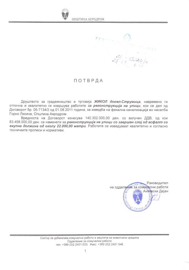 preporaki-opstina-aerodrom-niskogradba (3)
