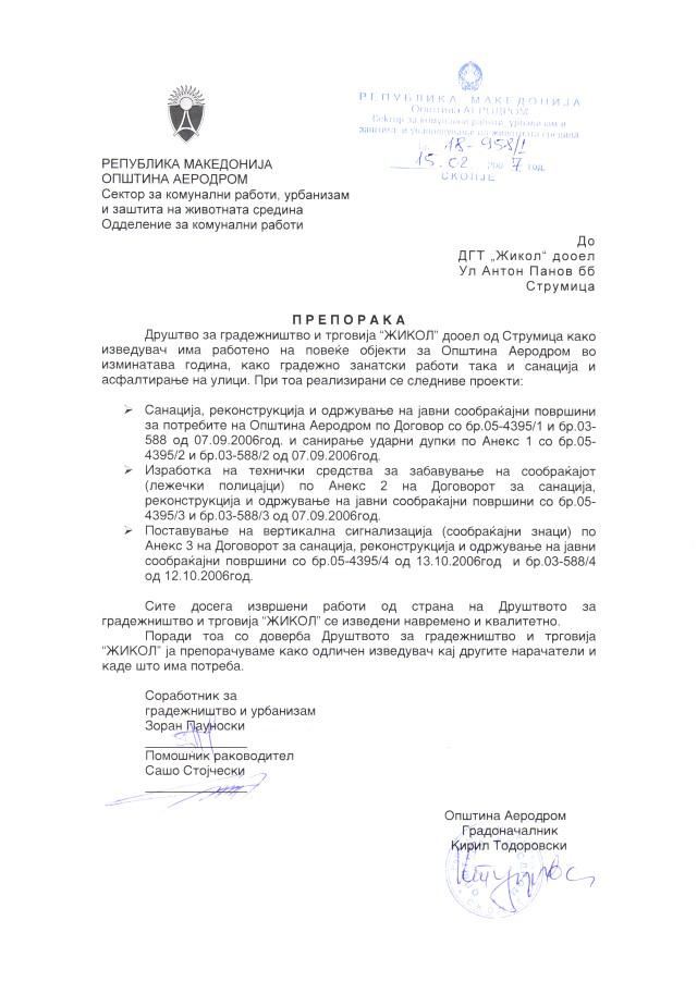 preporaki-opstina-aerodrom-niskogradba (4)