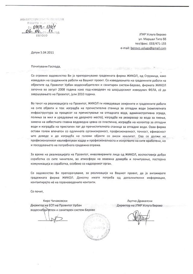 preporaki-opstina-berovo-niskogradba (3)