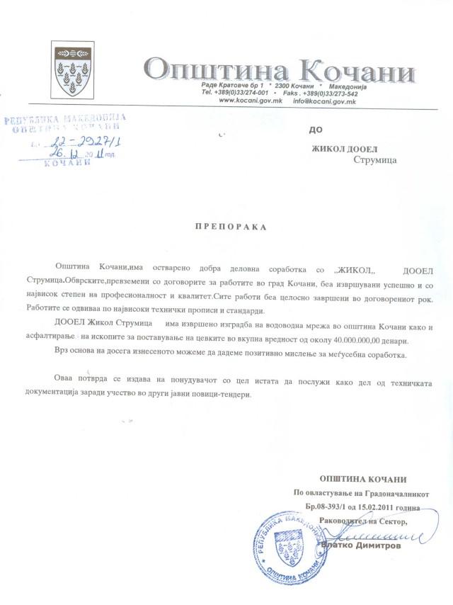 preporaki-optsina-kocani-niskogradba (1)