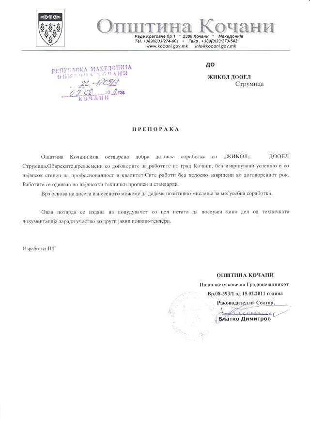 preporaki-optsina-kocani-niskogradba (2)