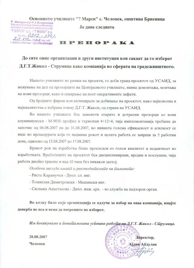 preporaki-vlada-pvc (1)
