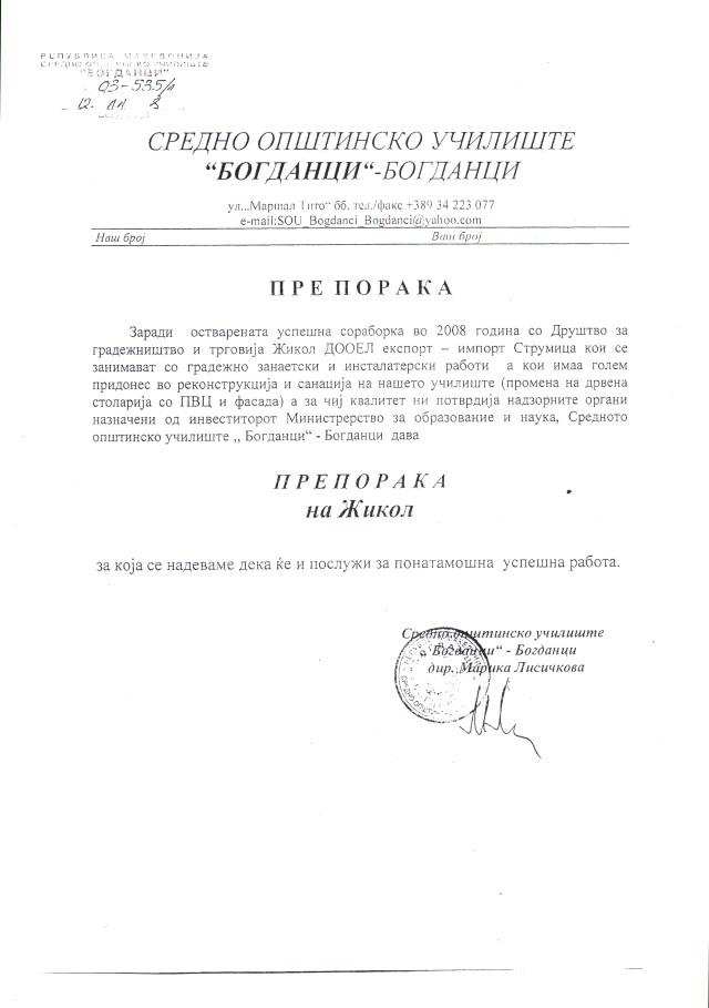 preporaki-vlada-pvc (2)