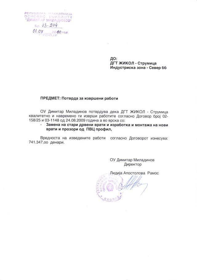 preporaki-vlada-pvc (3)