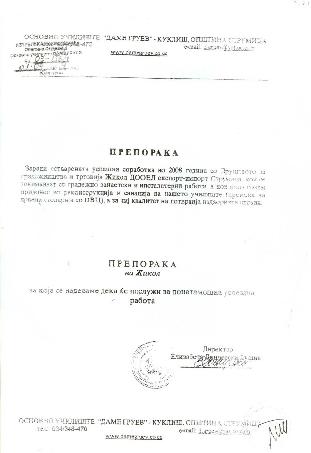 preporaki-vlada-pvc (4)
