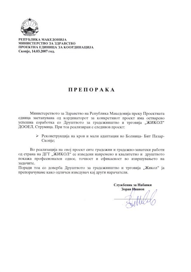 preporaki-vlada-visokogradba (1)