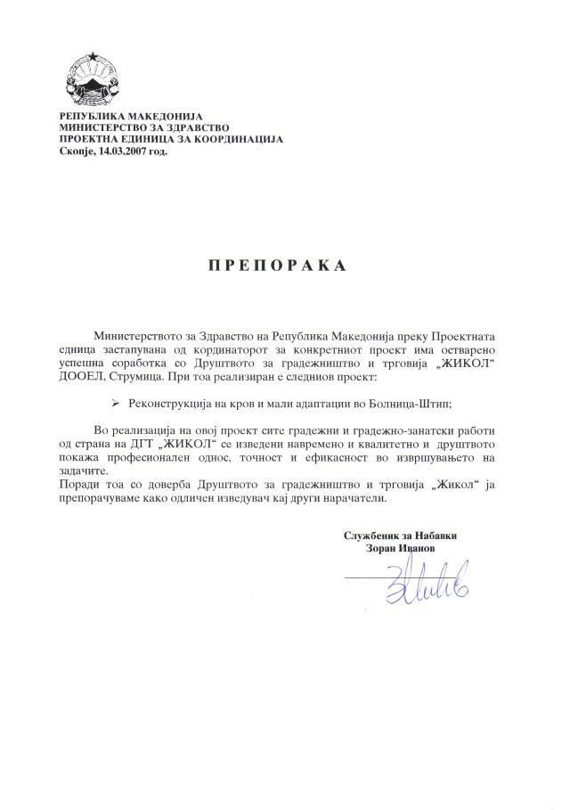 preporaki-vlada-visokogradba (2)