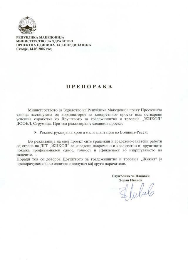 preporaki-vlada-visokogradba (3)