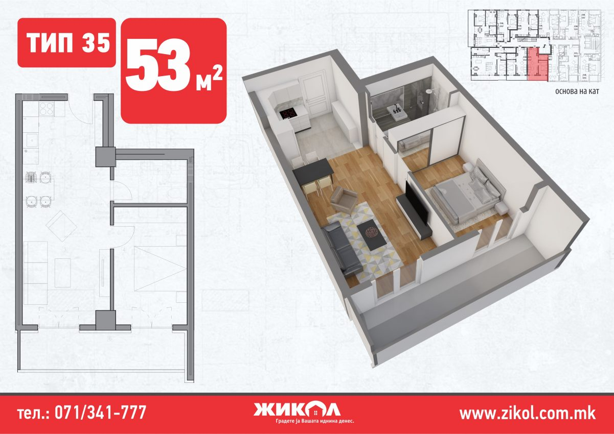 Зграда 55, кат 4, стан 35