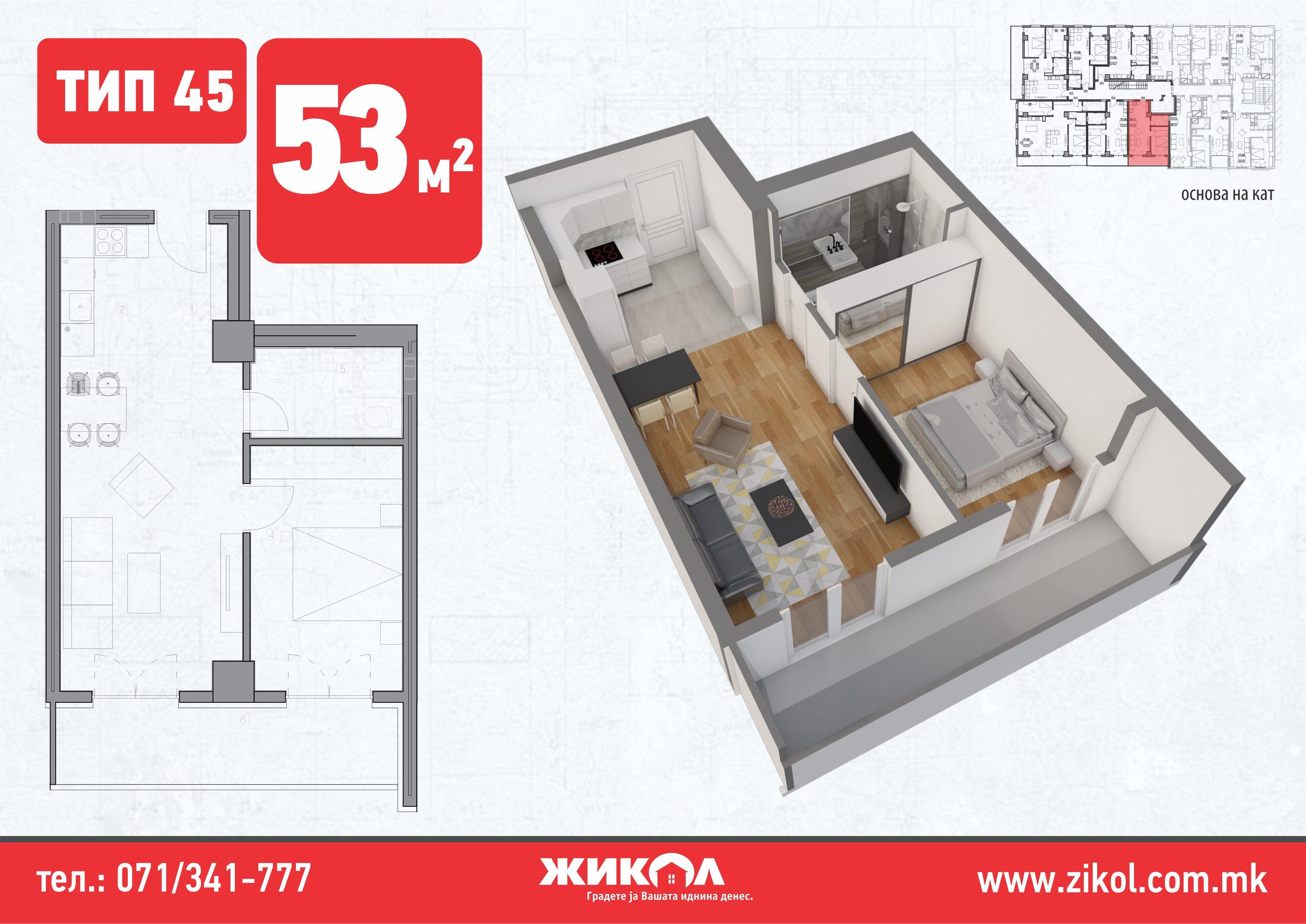Зграда 55, кат 5, стан 45
