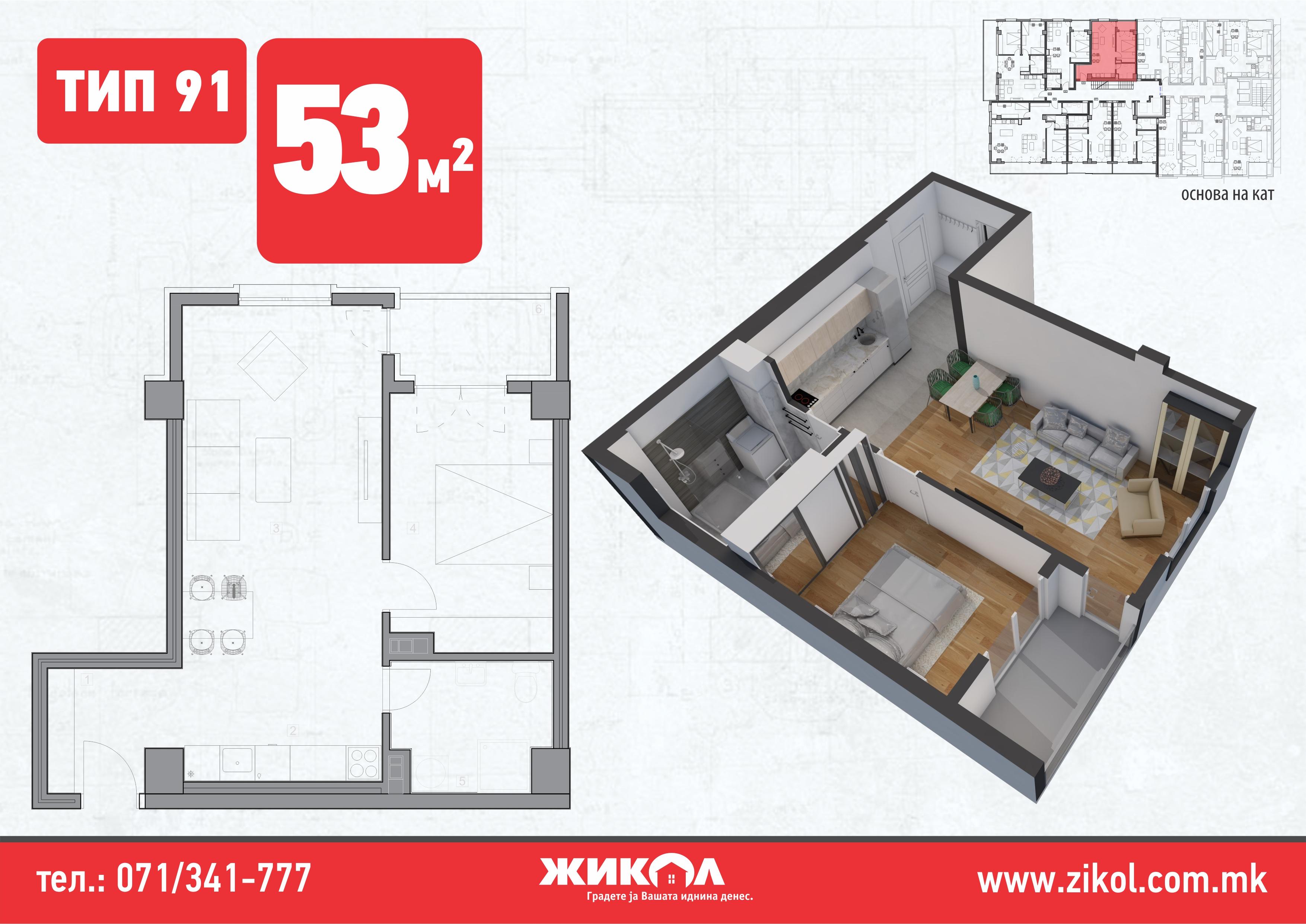 Зграда 55, кат 9, стан 91