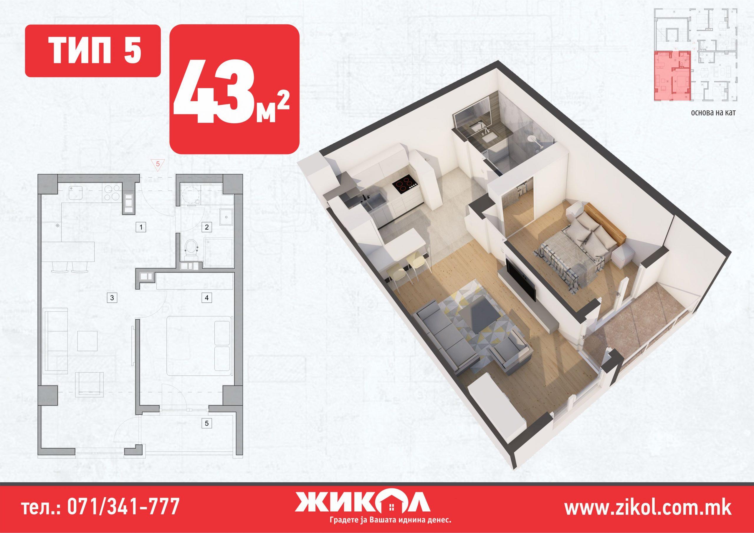 зграда 6, кат 3, стан 11