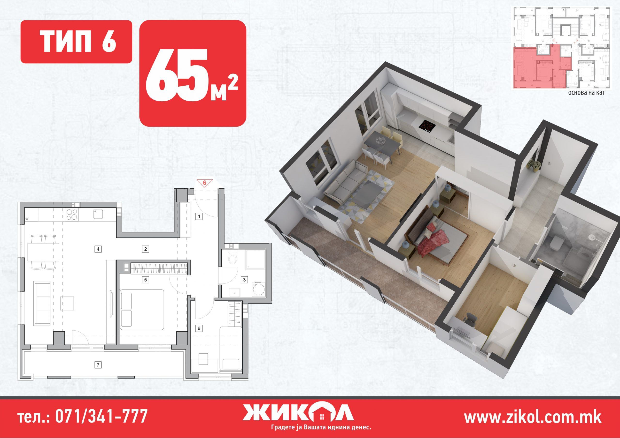 зграда 8, кат 3, стан 14